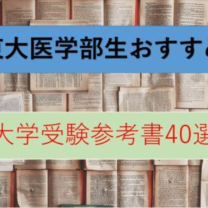 おすすめ大学受験参考書