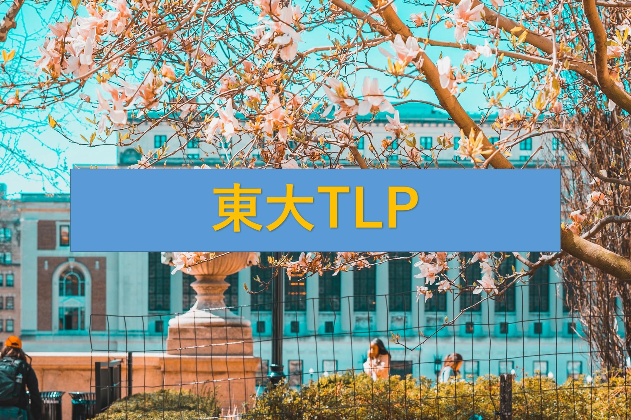 東大TLP