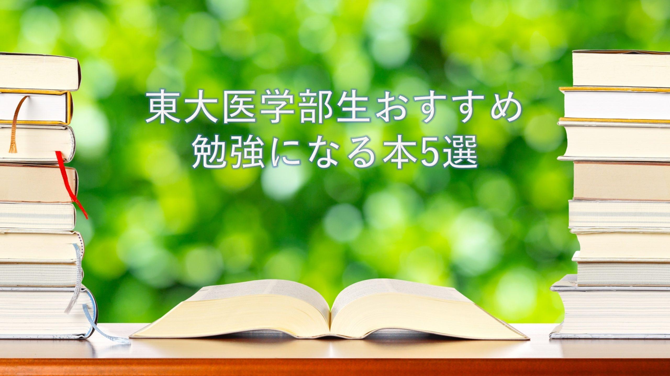 東大医学部生のおすすめする本