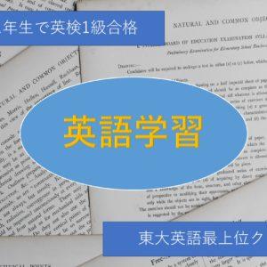 東大医学部 英語学習