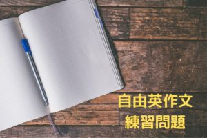 自由英作文 練習問題