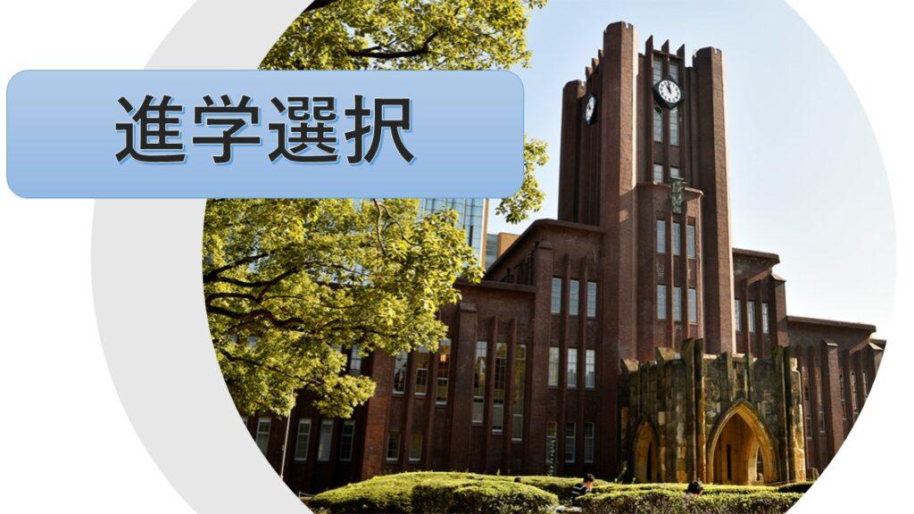 東京大学の進学選択について【実際の現場】