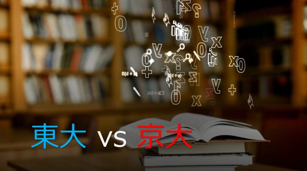 【雑記2】東大医学部生の語る 東大vs京大